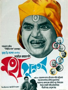 Film posters: Mahapurush, The Holy Man